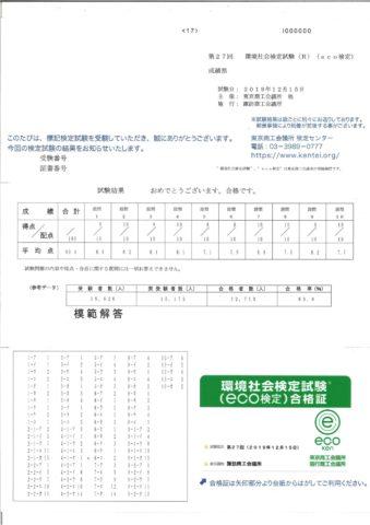 エコ 検定 解答 2019